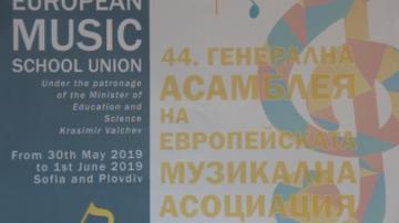 България е домакин на Генерална асамблея на музикалните училища