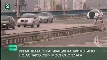 Временната организация на движението по Аспаруховия мост във Варна се отлага