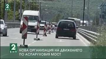 Нова организация на движение по Аспарухов мост във Варна