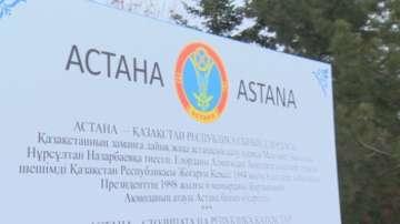 Улица в София вече носи името на столицата на Казахстан - Астана