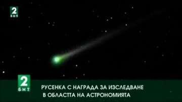 Русенска ученичка с награда от БАН за изследване в областта на астрономията
