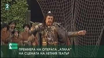 """Премиера на операта """"Атила"""" от Джузепе Верди във Варна"""
