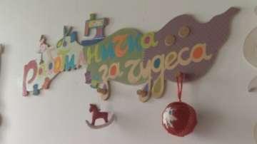 Социална работилница помага на деца-аутисти