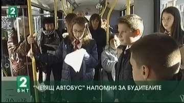 Четящ автобус напомни за будителите