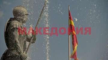 Очаквайте В кадър: Македония: пет разказа за Европа