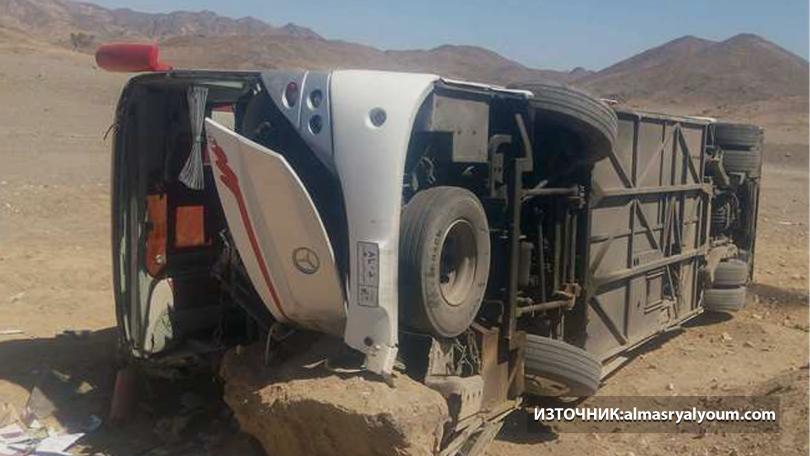 20 българи пострадаха при катастрофа с туристически автобус в Египет.