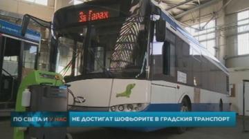 Не достигат шофьори в градския транспорт във Варна