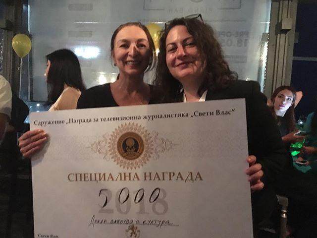 """Специалната награда беше връчена на колегите от """"Денят започва с култура"""""""