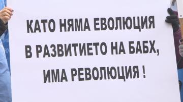 Служители на БАБХ протестираха пред Министерски съвет