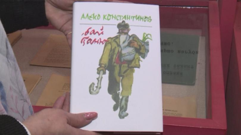 """Уникално издание на """"Бай Ганьо"""