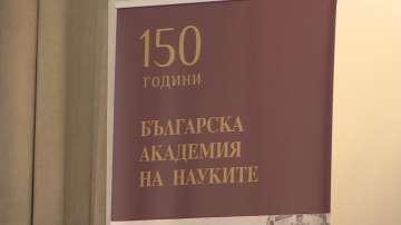 БАН чества 150-тата си годишнина