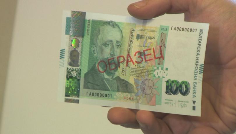 Българската народна банка пуска в обращение нова серия банкноти. Първата