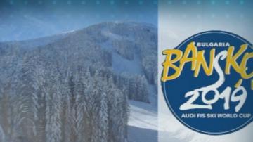 Военни помагат в подготовката за Световната купа по ски в Банско