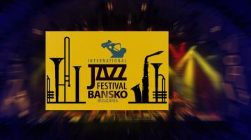 В Банско започва 21-ия Международен джаз фестивал