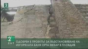 Одобрен е проектът за възстановяване на изгорялата баня в Пловдив
