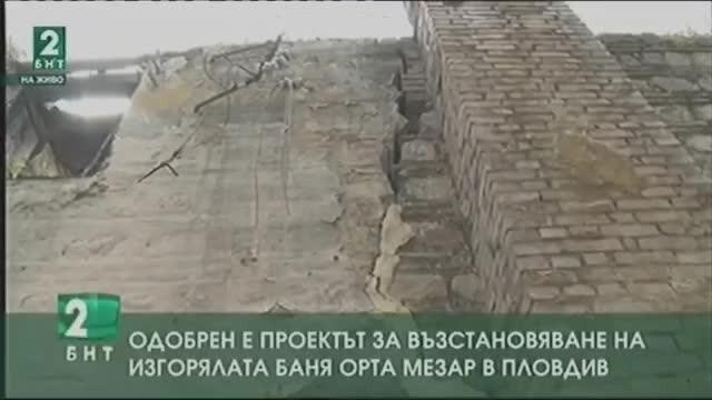 Проектът за възстановяване на изгорялата през 2016-а година баня Орта