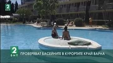 Проверяват басейните в курортите край Варна