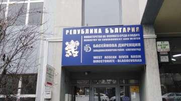 Какво откриха от Басейнова дирекция - Благоевград?