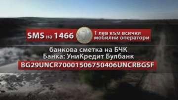 Продължава кампанията на БЧК за пострадалите от наводненията в Бургаско