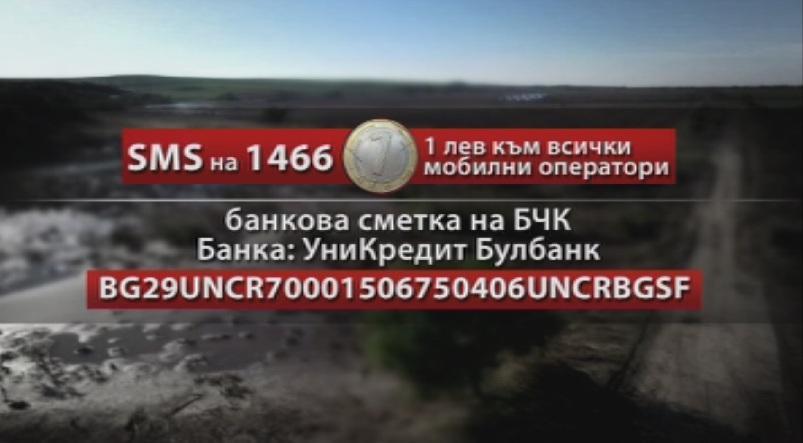продължава кампанията бчк пострадалите наводненията бургаско