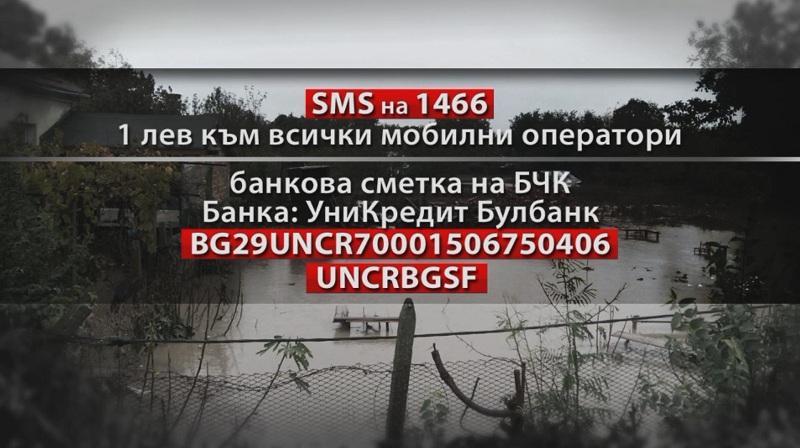 продължава кампанията бчк набиране помощ пострадалите бургаско