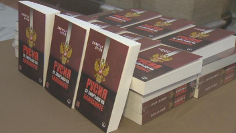 димитър бечев представи книгата русия завръща балканите