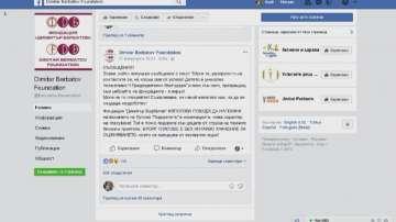 Интернет измама атакува Фондацията на Димитър Бербатов във Фейсбук