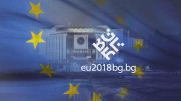 Блокират центъра на София за откриването на българското европредседателство