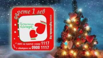Българската Коледа събра почти 2 милиона и 400 хиляди лева тази година
