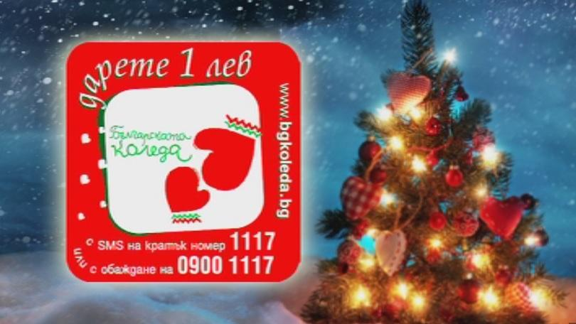 Броени часове до благотворителния спектакъл Българската Коледа