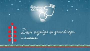 """Започна благотворителният спектакъл """"Българската Коледа"""""""