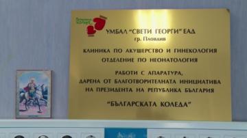 """Българската Коледа с дарение за УМБАЛ """"Свети Георги- Пловдив"""