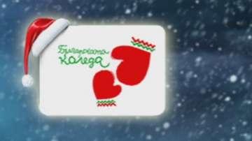 Започва официално 15-ото издание на Българската Коледа