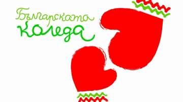 На кого помага Българската Коледа?
