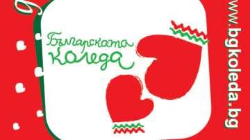 Започва 16-ото издание на благотворителната инициатива Българската Коледа