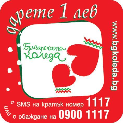 започва ото издание благотворителната инициатива българската коледа