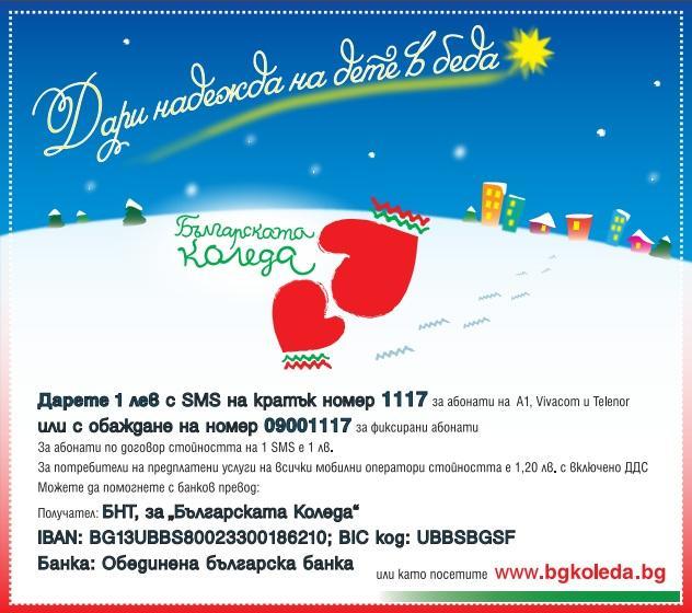 снимка 1 Румен Радев откри в Стара Загора 16-ото издание на Българската Коледа