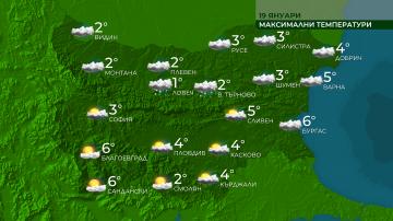 Очаква ни облачно време, между 1° и 6° ще са максималните температури