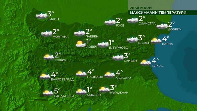 Тази сутрин температурите са между минус 3° и 2°, в