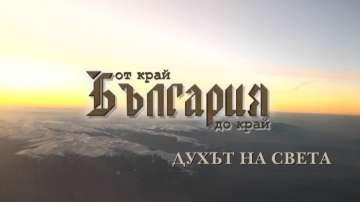"""""""България от край до край"""" с осми сезон в ефира на БНТ"""