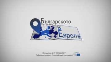 Гледайте филма на БНТ Българското пътуване в Европа: Миграцията