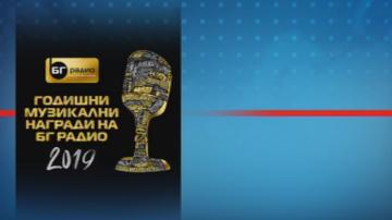 Номинации за годишните награди на БГ Радио