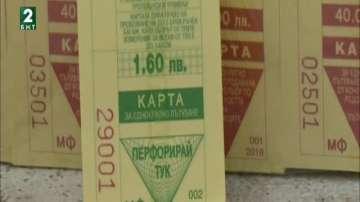 Съдът даде ход на делото за цената на билета в София