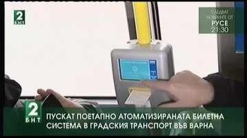 Част от автоматите за билети във Варна вече работят