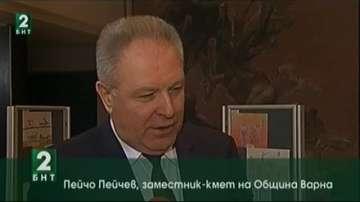 Варна с рекорден бюджет за 2017 година