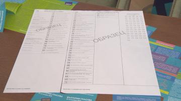 Извозват изборните книжа за местния вот към населените места в страната
