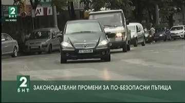 Новите правила за движение по пътищата обсъждаха в Благоевград