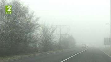 Гъста мъгла в Благоевградско