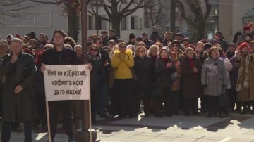 Протест в Благоевград в подкрепа на кмета Румен Томов