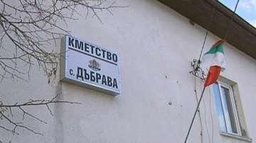 Разследват кмета на село Дъбрава за заплахи в деня за размисъл